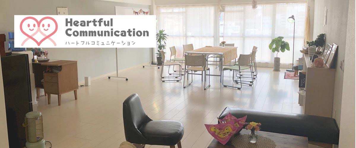ハートフルコミュニケーション